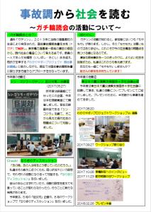 福島高校平成29年度SSH生徒研究発表会ポスター展示