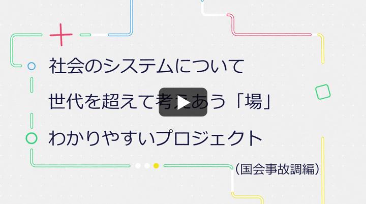 naiic_video