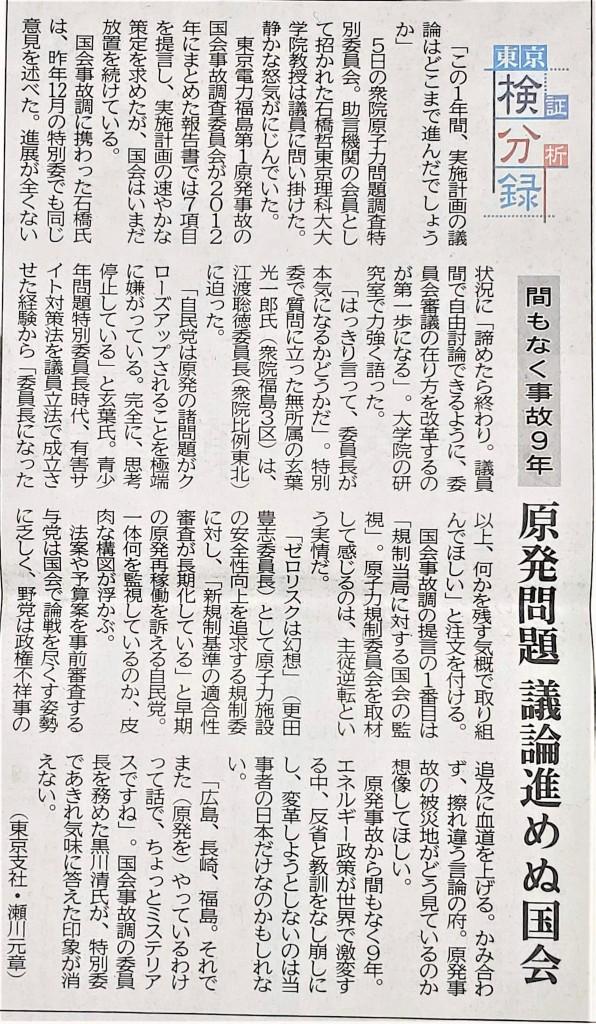 検分録東京