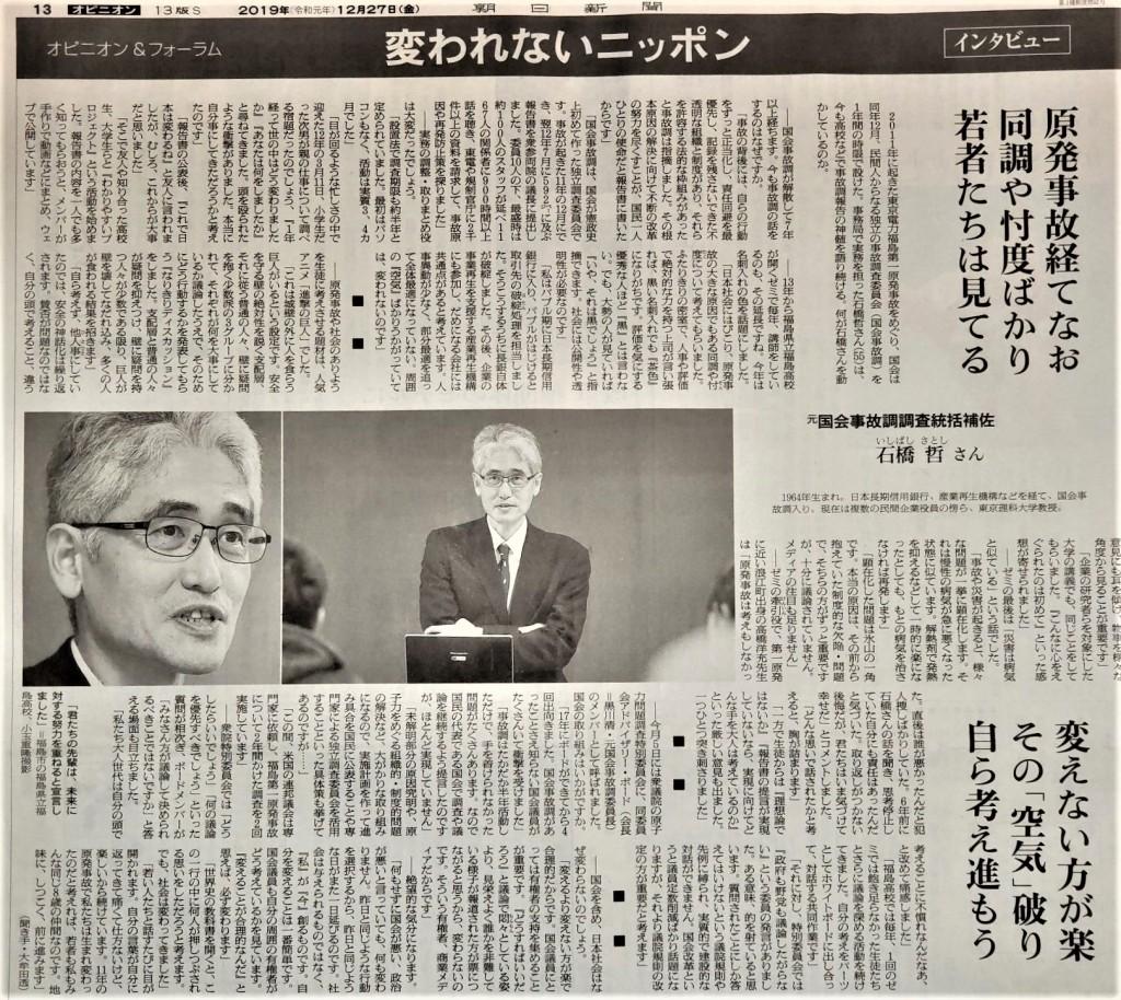 朝日朝刊_オピニオン欄_大牟田記者_191227