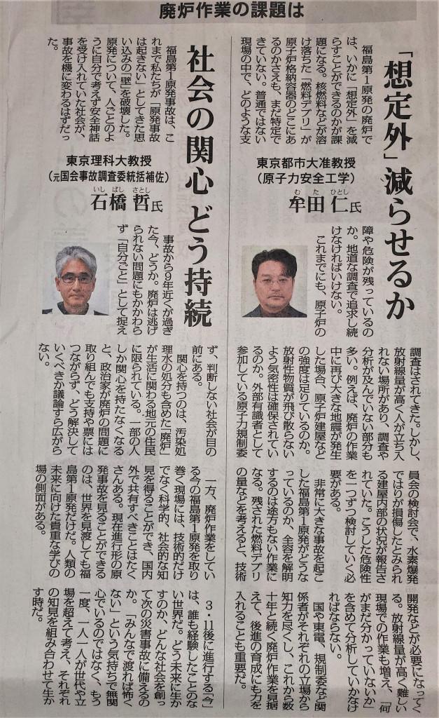 毎日新聞_200227