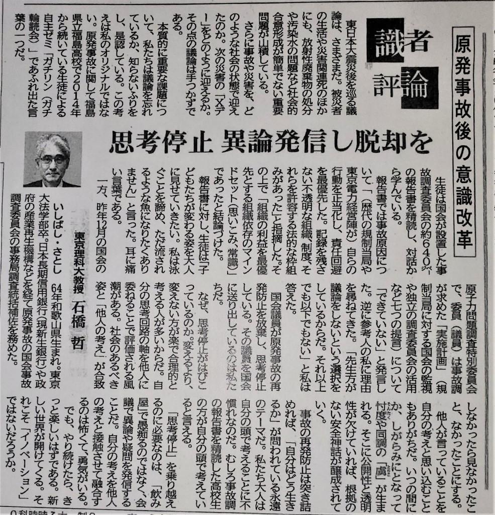 20200311_中国新聞