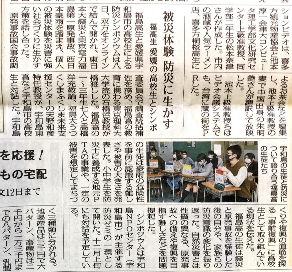 201109福島民報