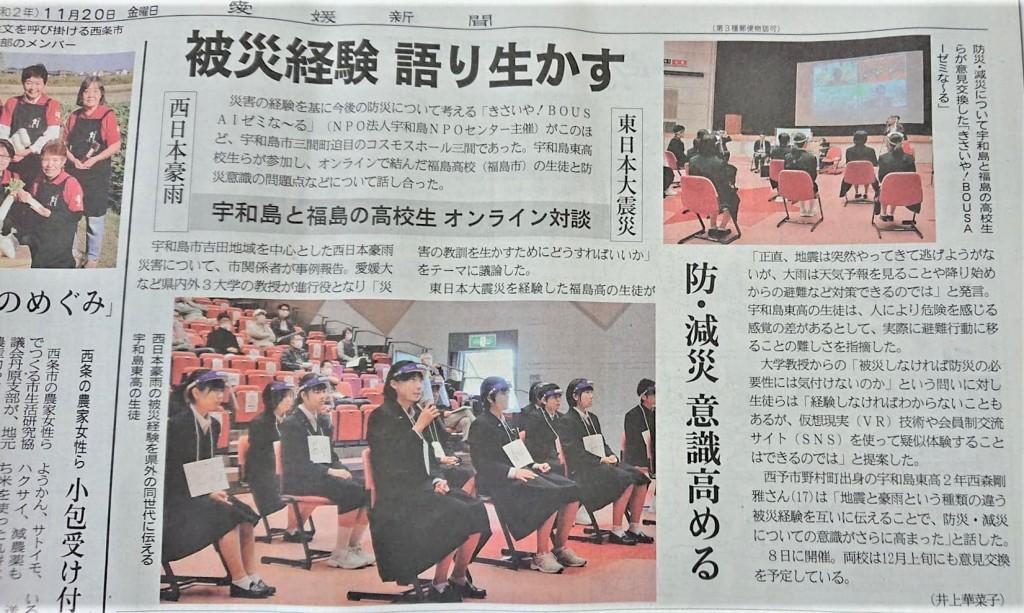 201120愛媛新聞